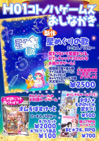2014秋ゲムマおしながきWeb用.jpg