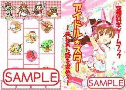 2015-05-05新刊サンプル絵.JPG