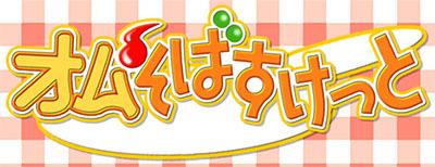 オムそばWeb用ロゴ新.jpg