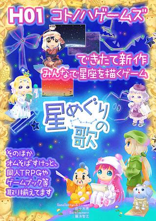 星めぐりポスターweb_mini.jpg