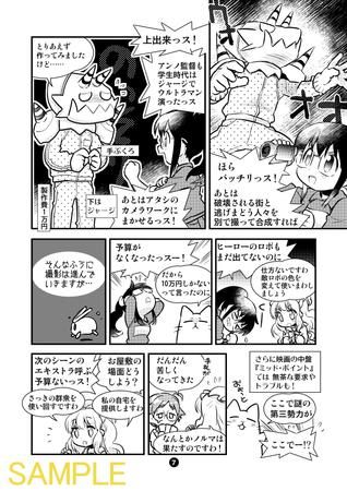 eikatsu_sample_m03.jpg