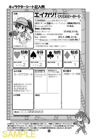 eikatsu_sample_m04.jpg