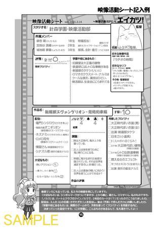 eikatsu_sample_m05.jpg