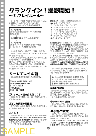 eikatsu_sample_m06.jpg